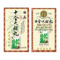 Shi Quan Da Bu Wan -