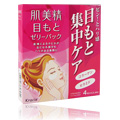 Hadabisei Under Eye Moisturizing Jelly Pack -