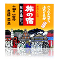 Tabino Yado Bath Salt Milky Assorted Pack 13pcs -