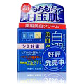 Hadalabo Shirojun Cream -